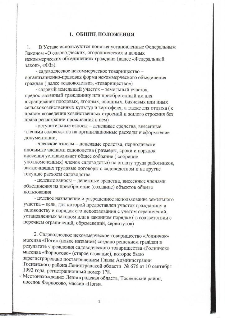 садоводческое некоммерческое товарищество закон 2016 мужское термобелье